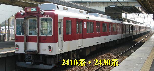 2410系 2430系