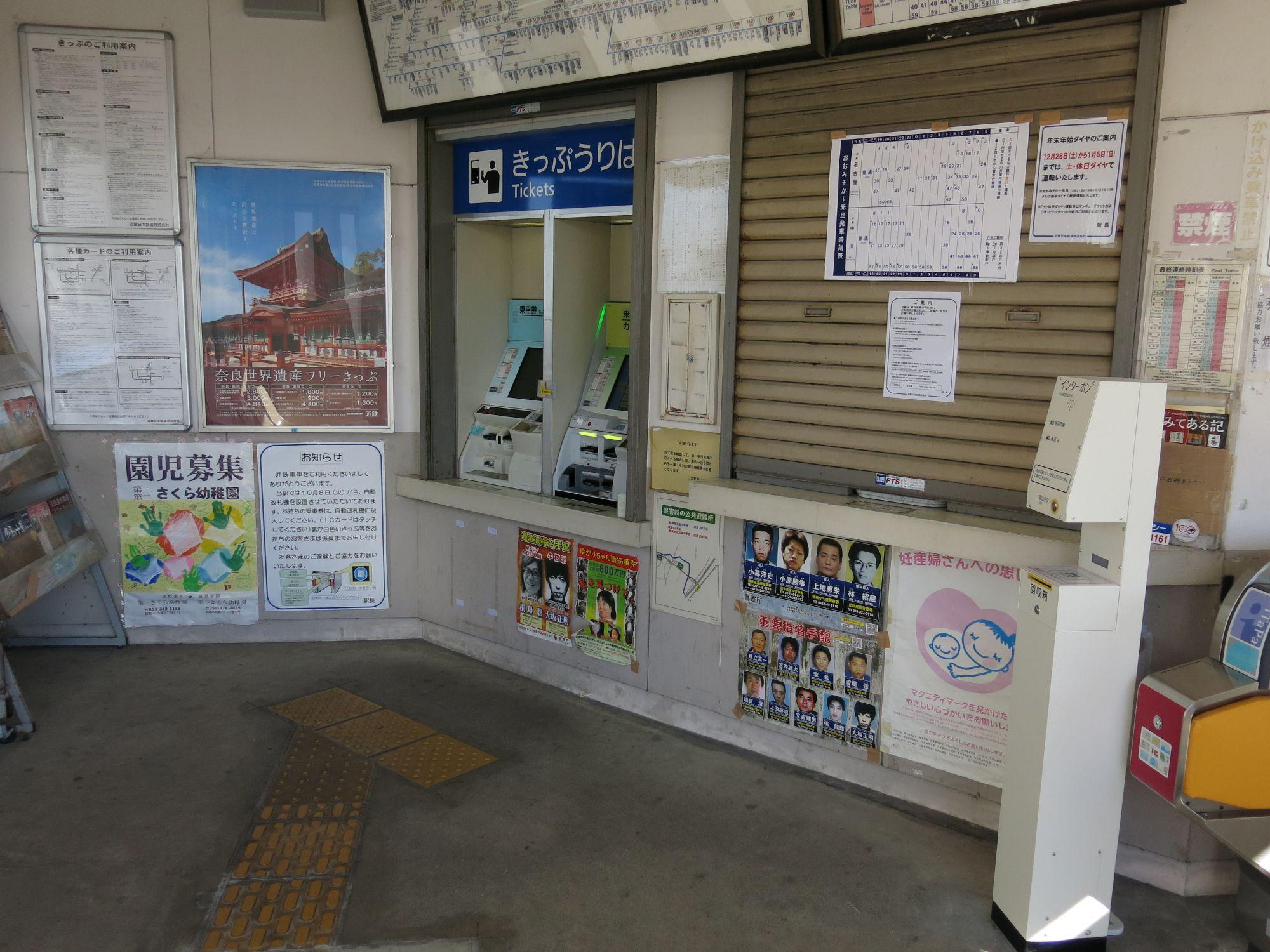 磯山駅 無人化