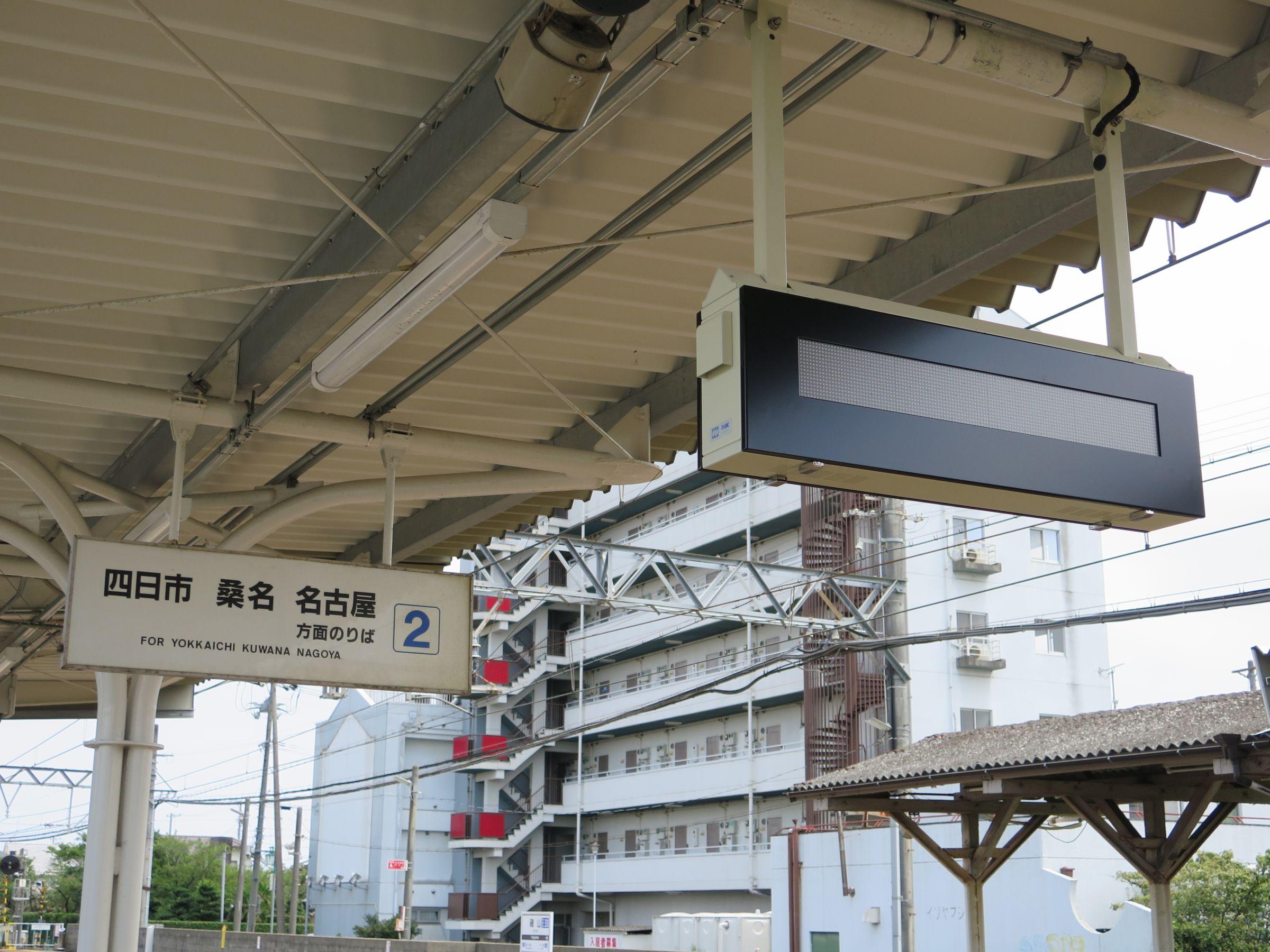 磯山駅 接近案内装置更新